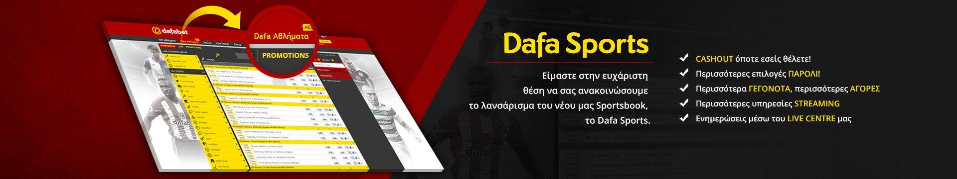 Αθλήματα Dafa