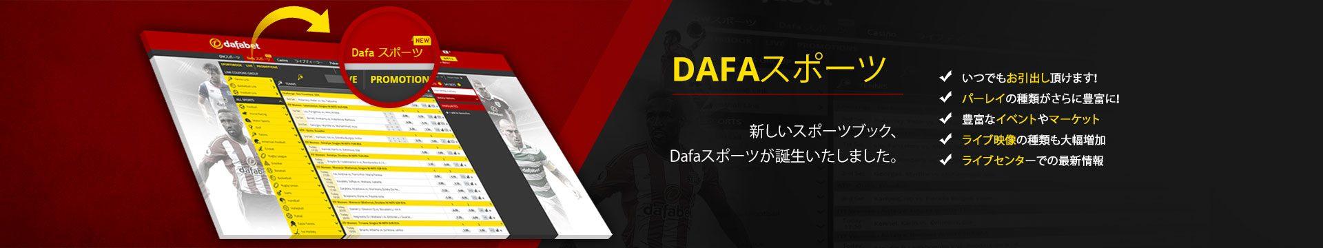 Dafaスポーツ