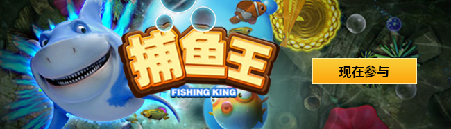 Fishing King